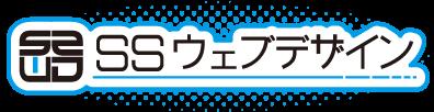 ホームページ,オリジナル名刺,ステッカー,ネイルシール,タトゥーシール制作 スマホ対応HP・ステッカー制作のSSウェブデザイン