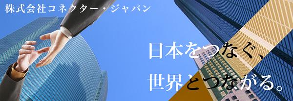株式会社コネクター・ジャパン
