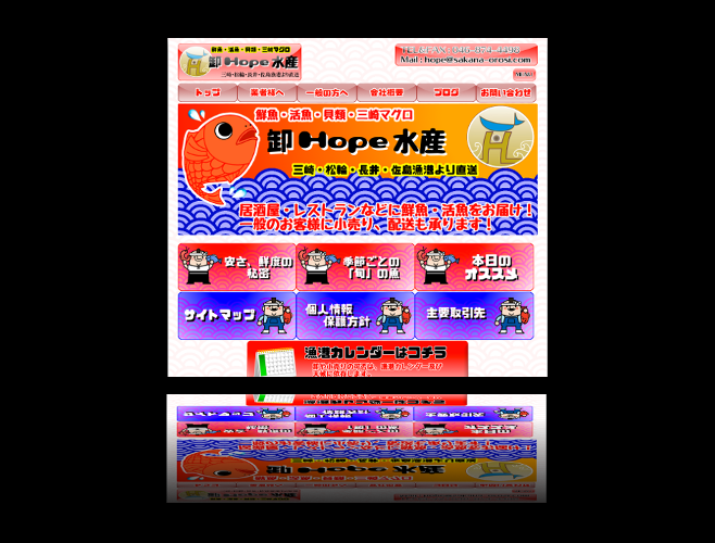 卸Hope水産サイト制作