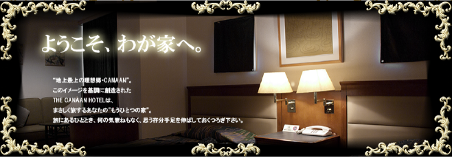 canaan-hotel_header