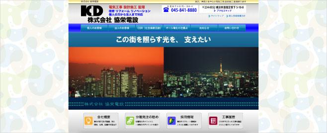 株式会社-協栄電設サイト制作記事