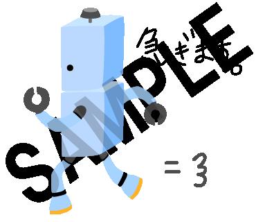 ロボスタンプ2-02