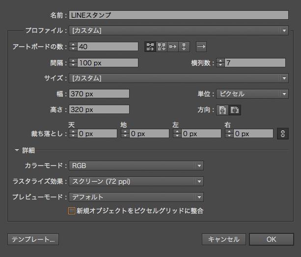 LINEスタンプ制作用Illustrator画面