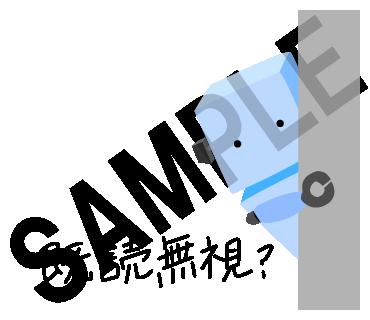 ロボスタンプ-15