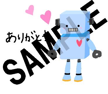 ロボスタンプ-01